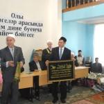 Районный конкурс по основам Ислама 1 мая 2013 г.
