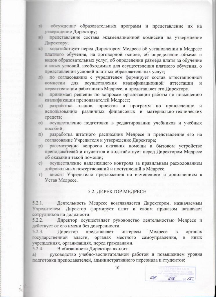 Устав 10 стр
