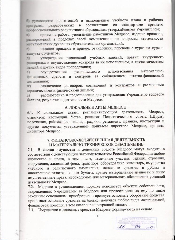Устав 11 стр
