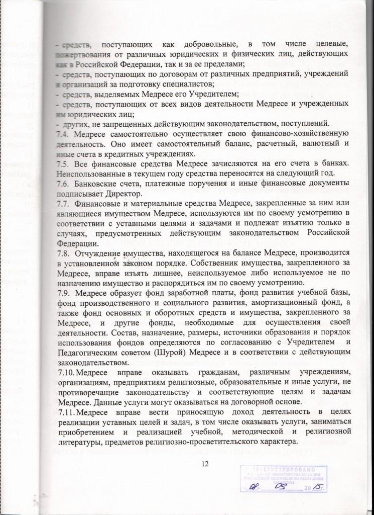 Устав 12 стр