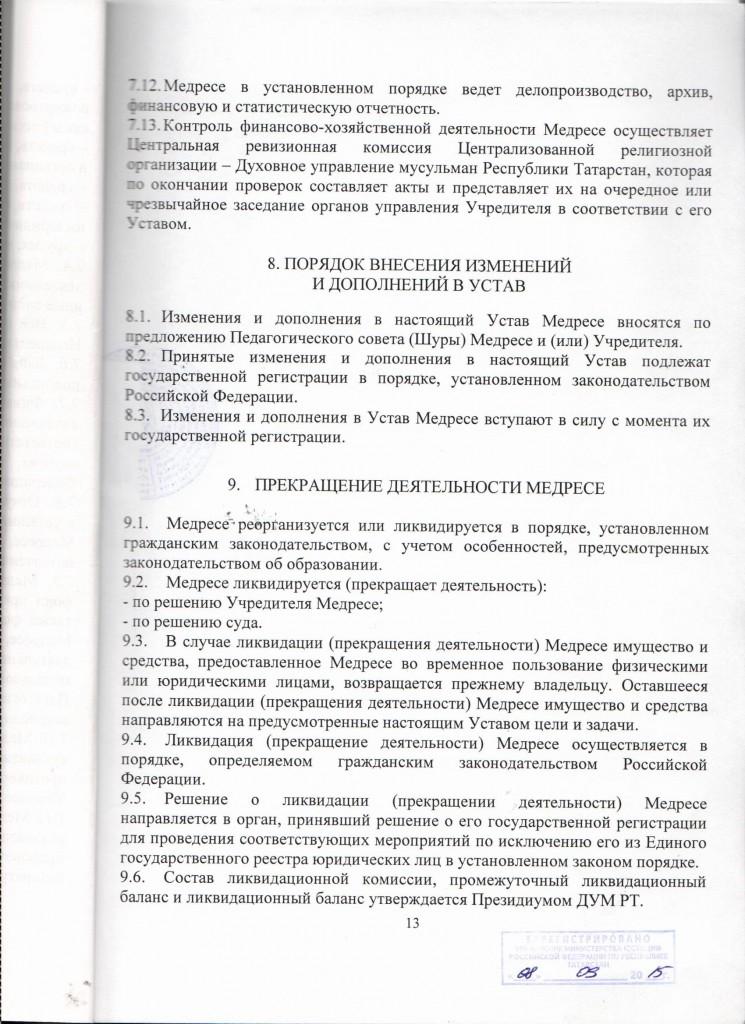 Устав 13 стр