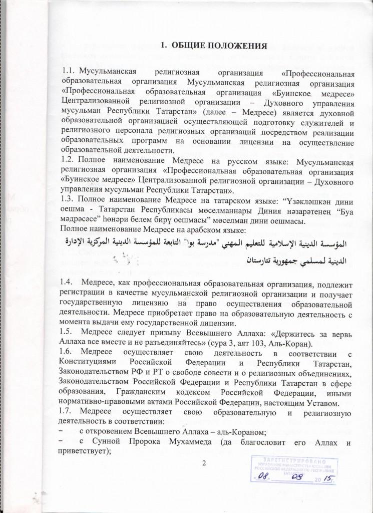 Устав 2 стр