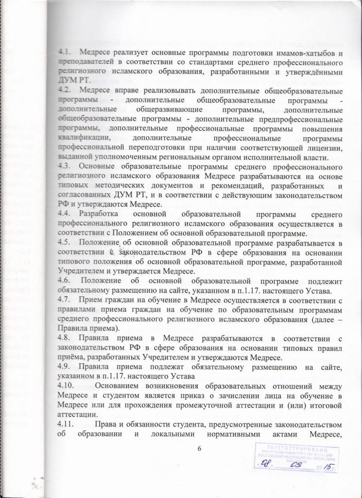 Устав 6 стр