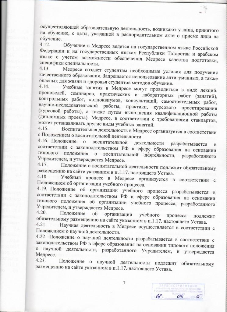 Устав 7 стр