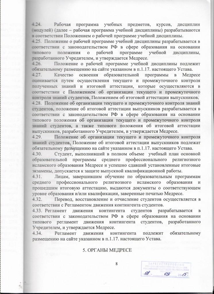Устав 8 стр