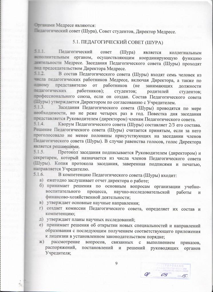 Устав 9 стр
